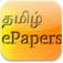 TamilEPaper